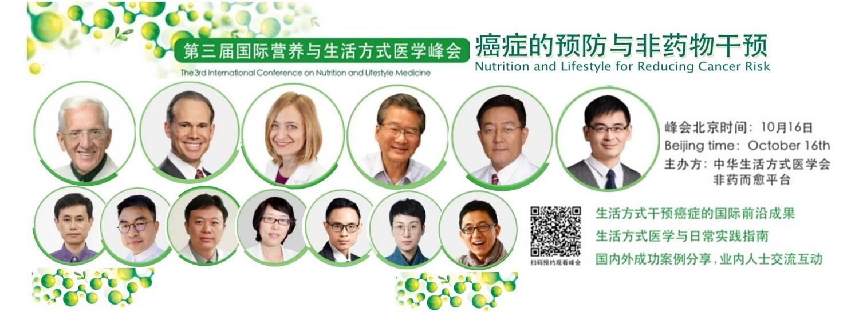 "20211012cslm_homepage_ ""癌症的预防与非药物干预""主题峰会1"