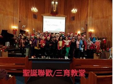 2020/12/25不一樣的歡樂聖誕在三育