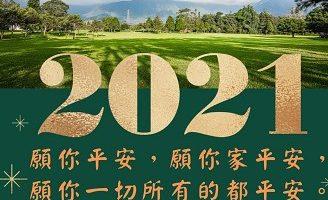 2021 新年蒙福—三育健康 祝福您